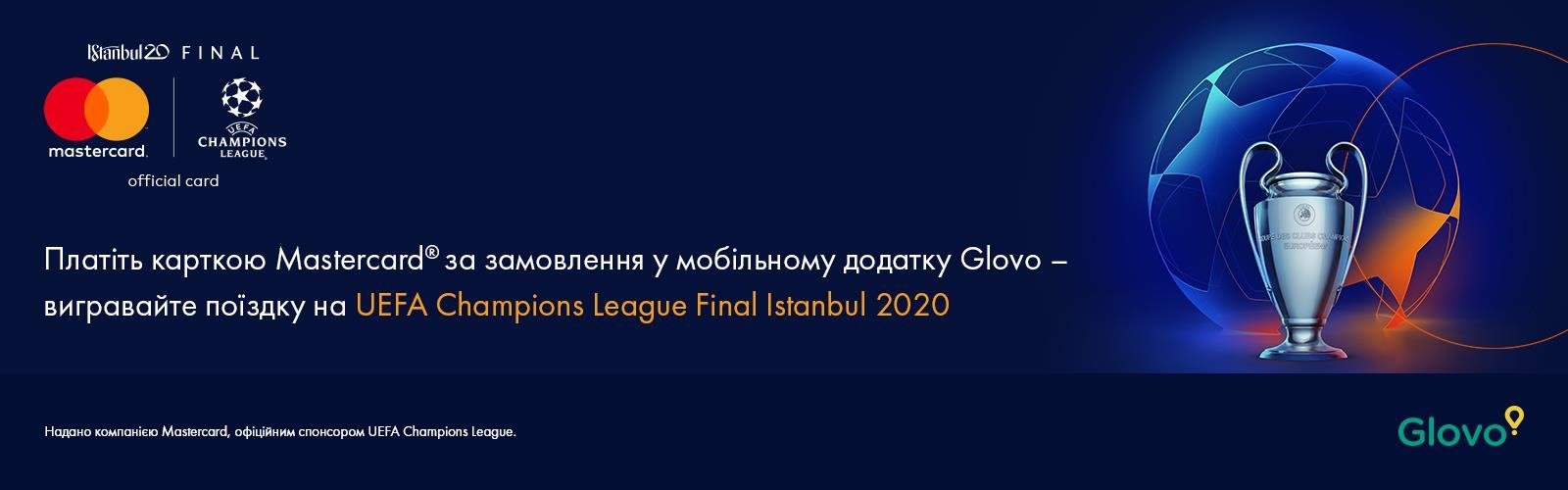 This is your chance to head to the UEFA Champions League Final Istanbul 2020! - photo - mtb.ua