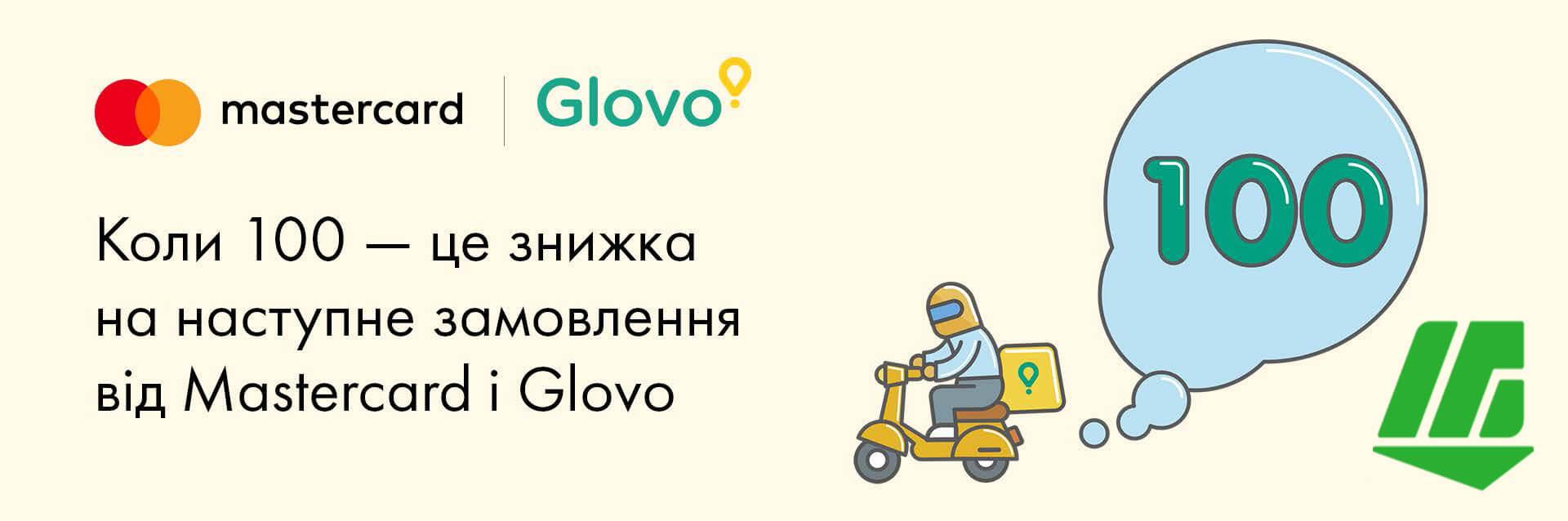 Ще не користувалися додатком Glovo з карткою Mastercard від МТБ БАНКу? - фото - mtb.ua