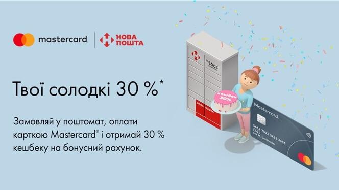 Вигідна пропозиція від Нової пошти і Mastercard - фото - mtb.ua