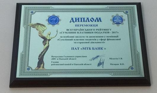 МТБ БАНК – победитель рейтинга «Сумлінні платники податків – 2017» - фото - mtb.ua