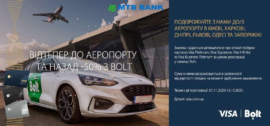 Подорожуй по-новому з Visa! - фото - mtb.ua