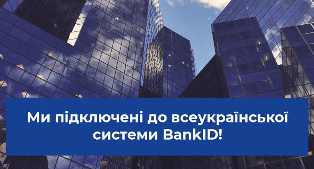 МТБ БАНК + BankID = комфорт та безпека - фото - mtb.ua