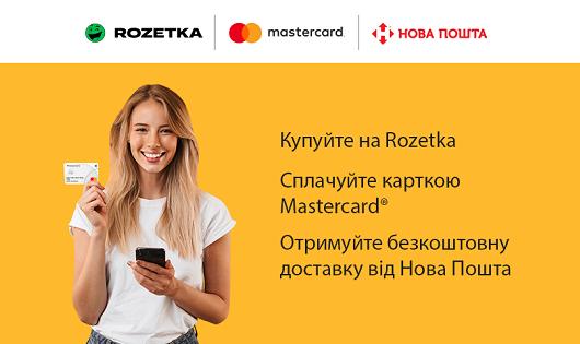 Покупай, рассчитывайся карточкой, получай бесплатно! - фото - mtb.ua
