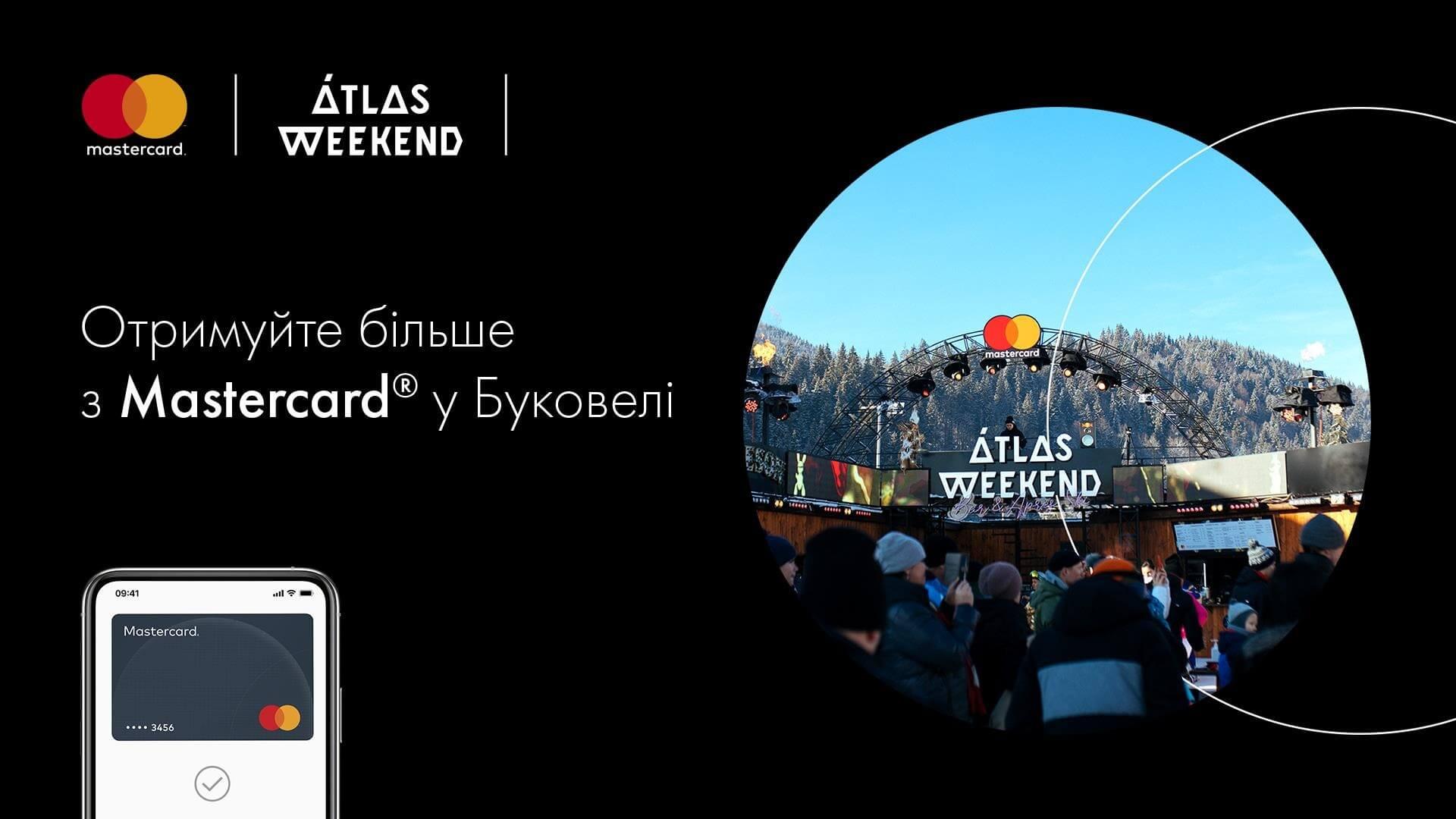 Пропозиція для преміальних клієнтів Мастеркард в Буковель - фото - mtb.ua