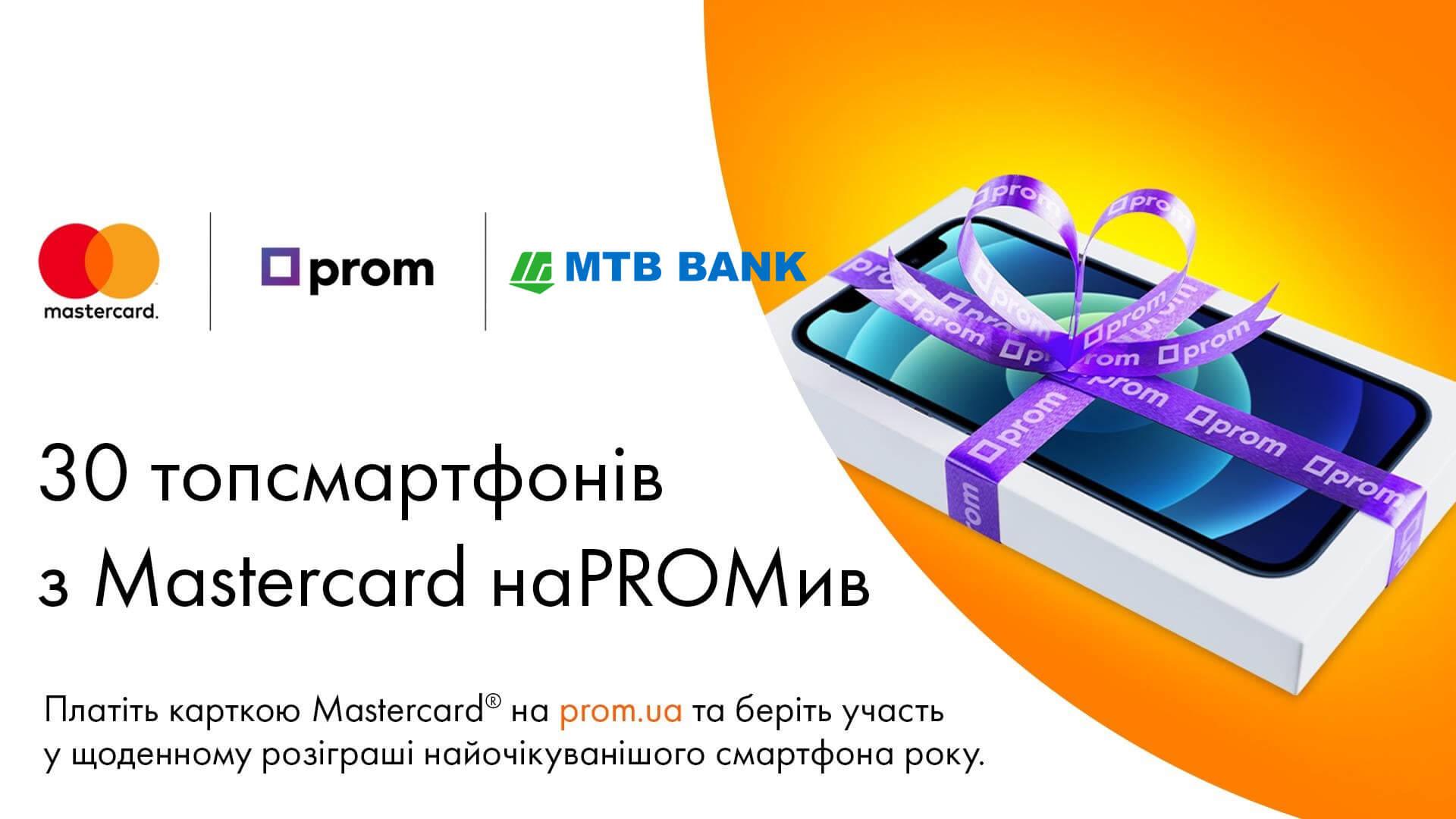 Розігруємо 30 новеньких iPhone 12 разом з Mastercard та Prom.ua! - фото - mtb.ua