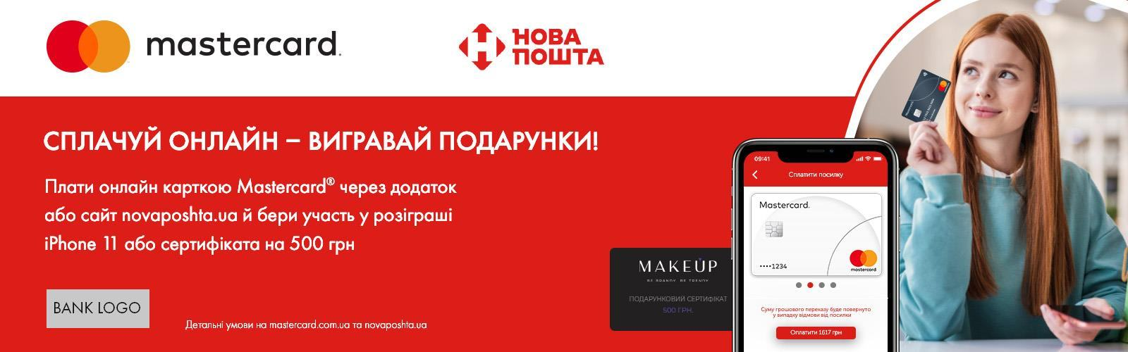 We announce the launch of a new campaign in conjunction with New Mail and Mastercard! - photo - mtb.ua