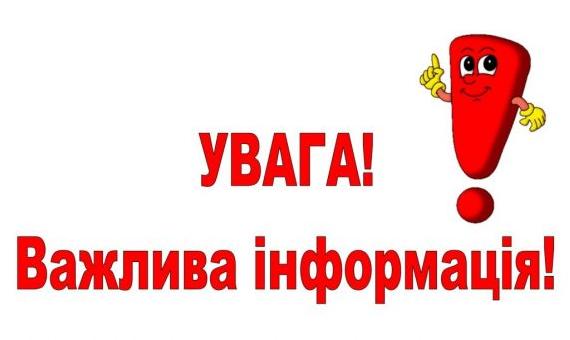 Шановний клієнт! - фото - mtb.ua