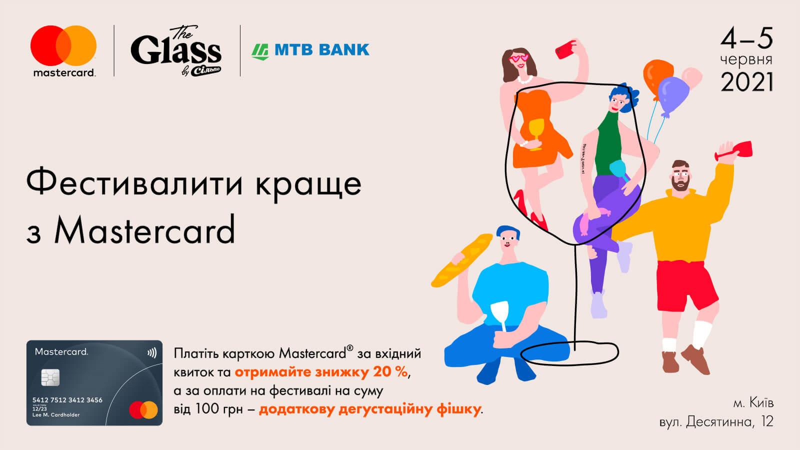 Фестивальний сезон Mastercard розпочинається  зі смаком на фестивалі The Glass від Сільпо! - фото - mtb.ua