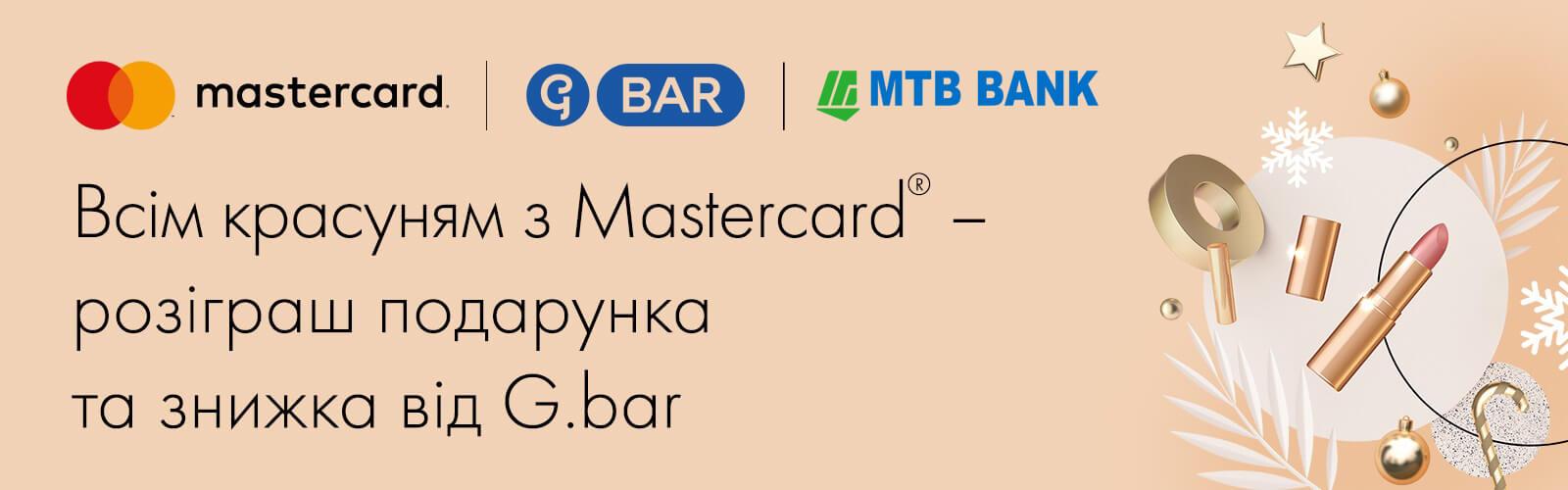 Підкреслити вашу вроду вам допоможе G.bar, а зробити це вигідно – Mastercard. - фото - mtb.ua