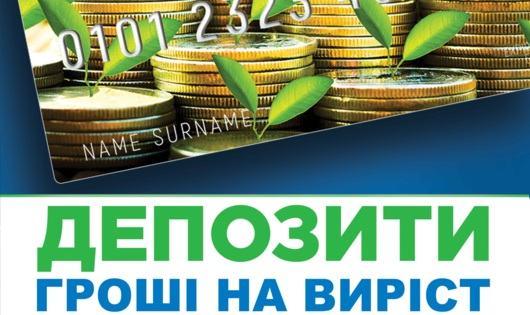ВАШ КАПИТАЛ РАСТЕТ В МТБ БАНКе! - фото - mtb.ua