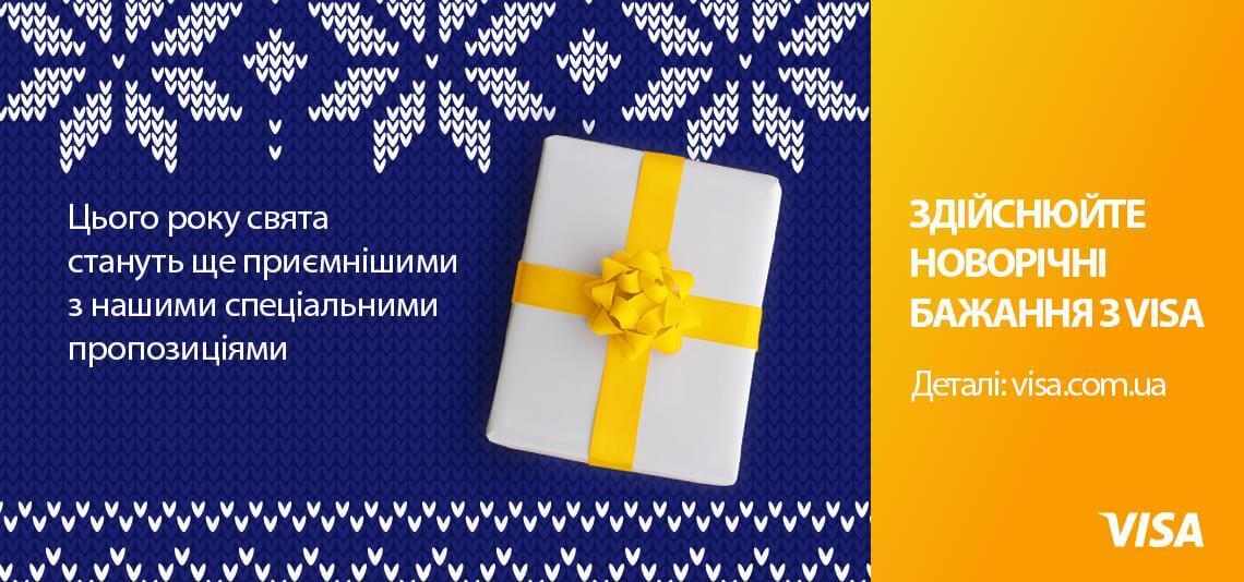 Пропозиції з Visa - фото - mtb.ua