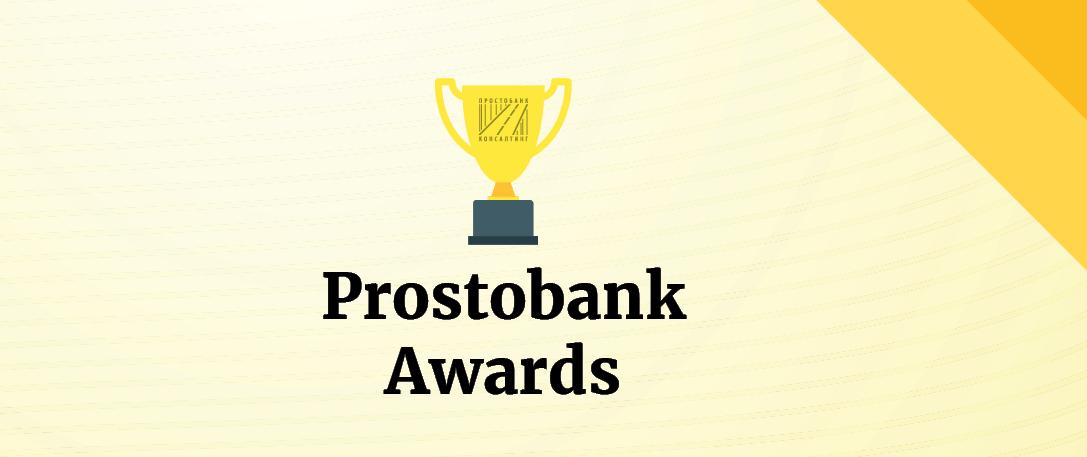 MTBANK - laureate of the Prostobank Awards - photo - mtb.ua