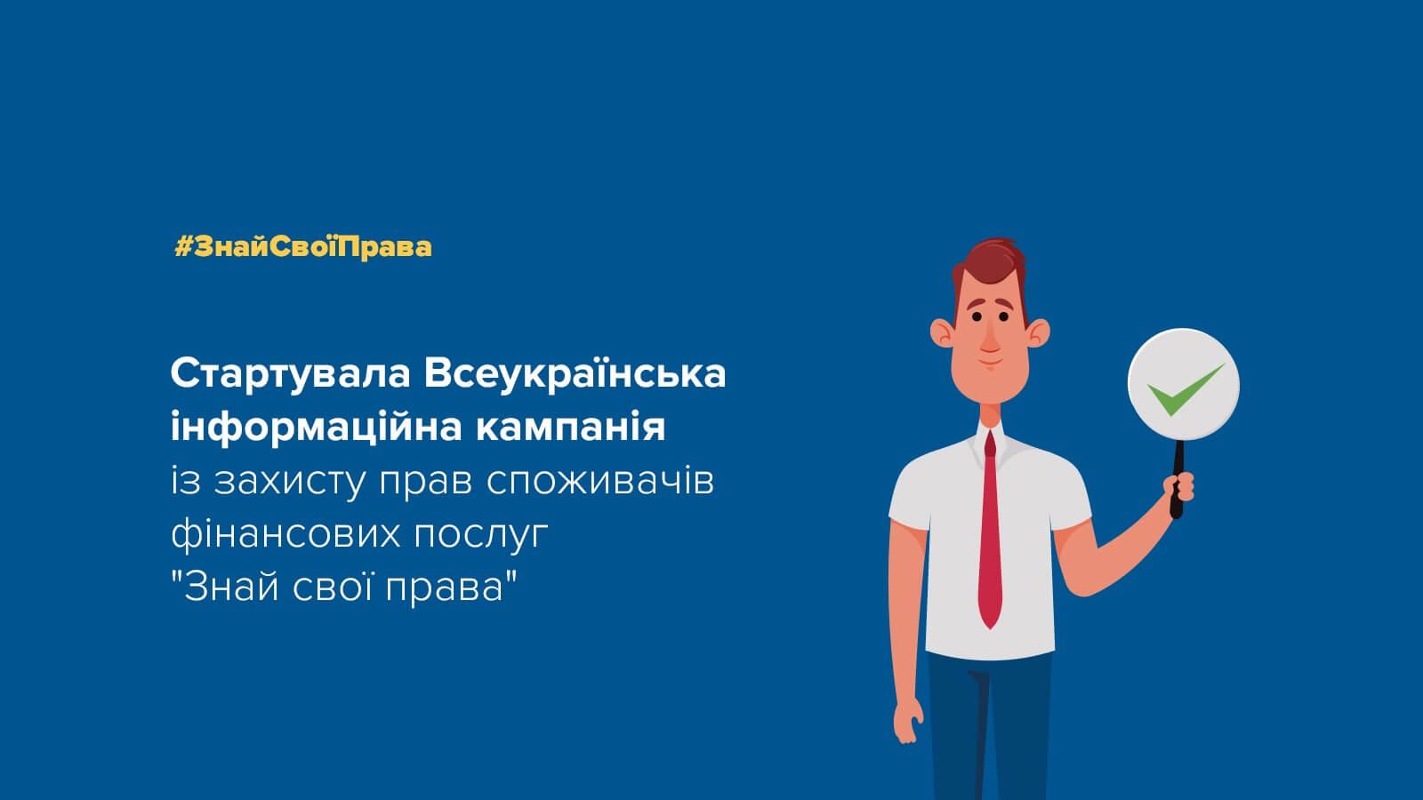 МТБ БАНК - партнер кампанії із захисту прав споживачів фінпослуг - фото - mtb.ua
