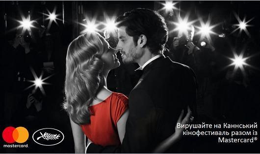 Вирушай на Каннський фестиваль у травні разом з Mastercard від МТБ БАНКу - фото - mtb.ua