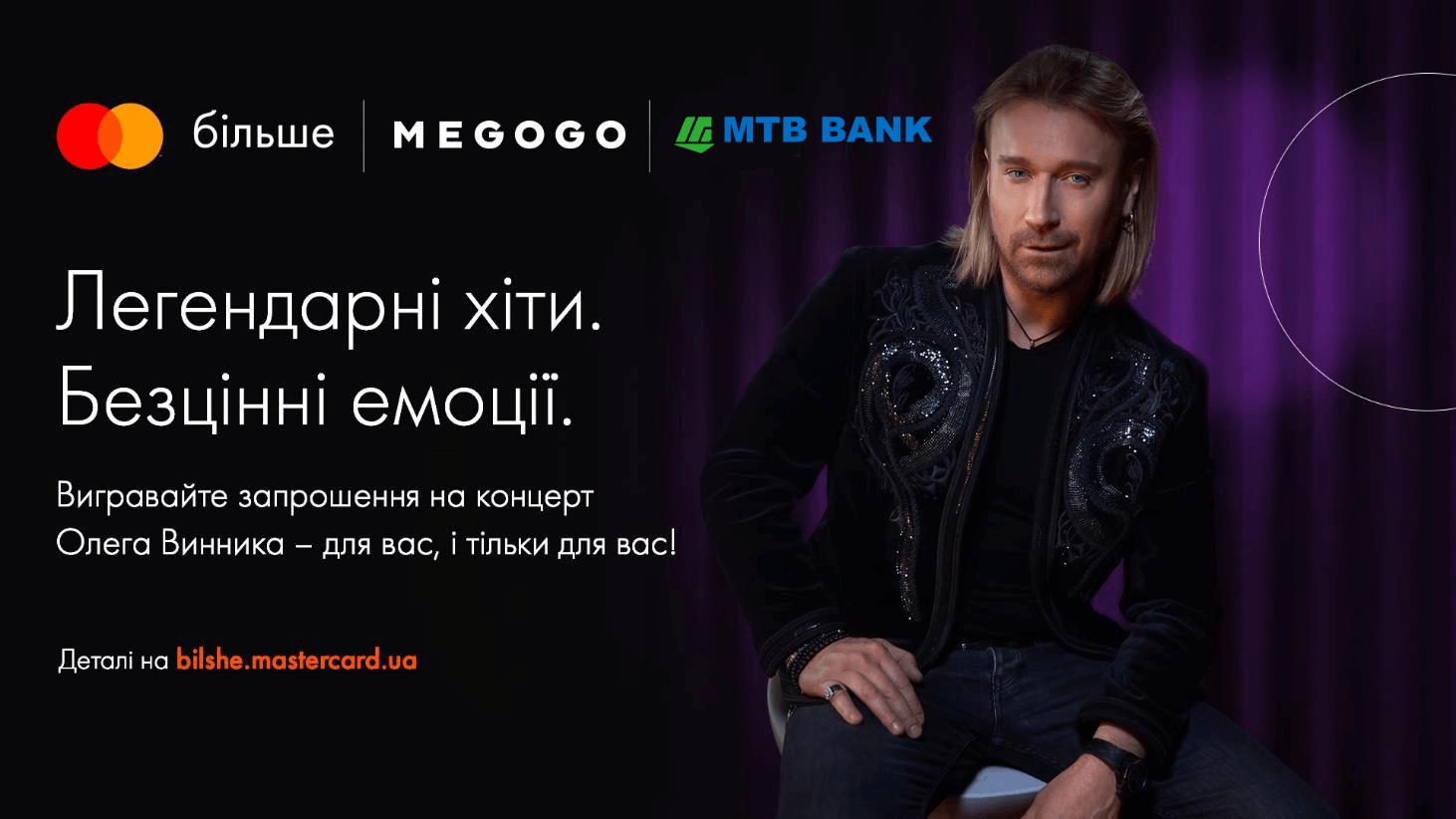 Концерт Олега Винника только для вас?  - фото - mtb.ua