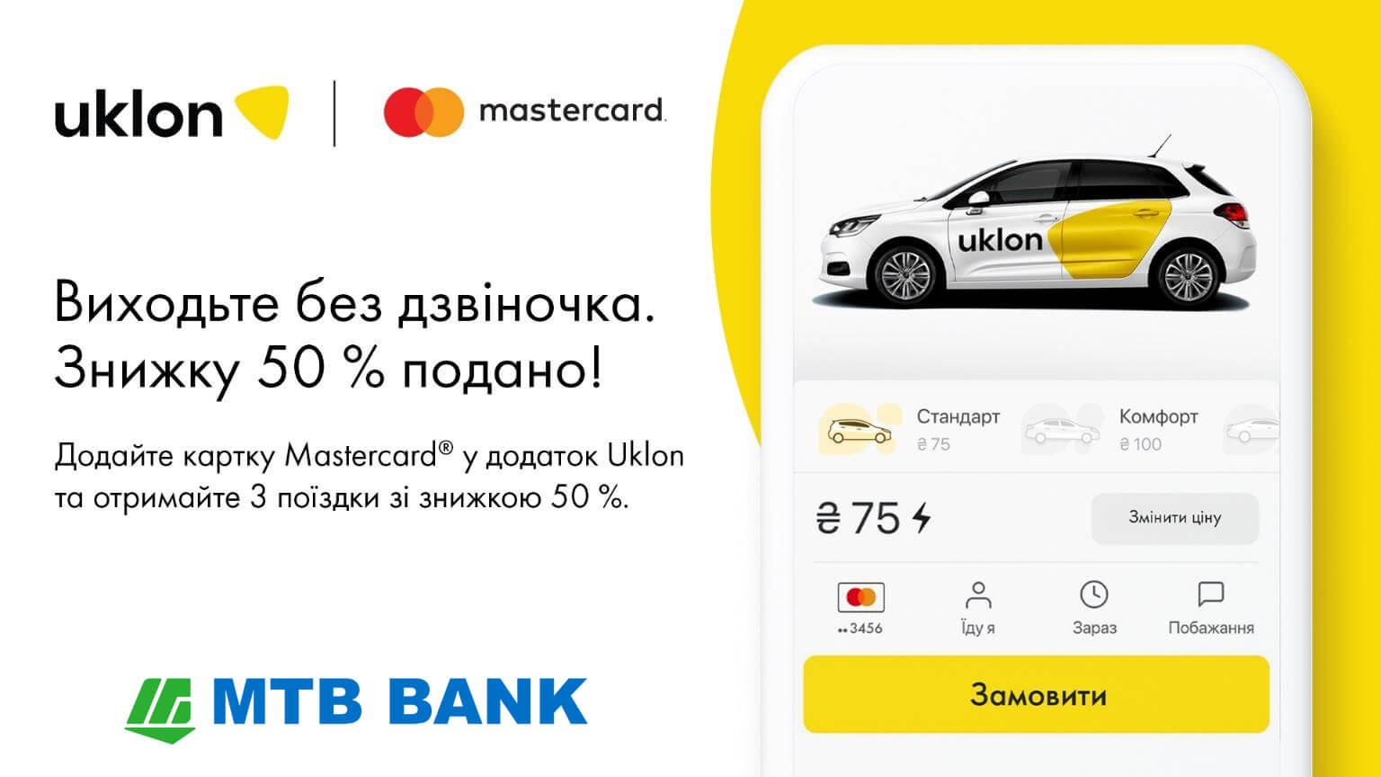 Увага! Нова акція для власників карток Mastercard - фото - mtb.ua