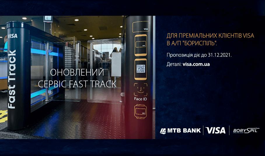 Швидке обслуговування пасажирів в аеропорту для власників преміальних карт Visa від МТБ БАНКу - фото - mtb.ua