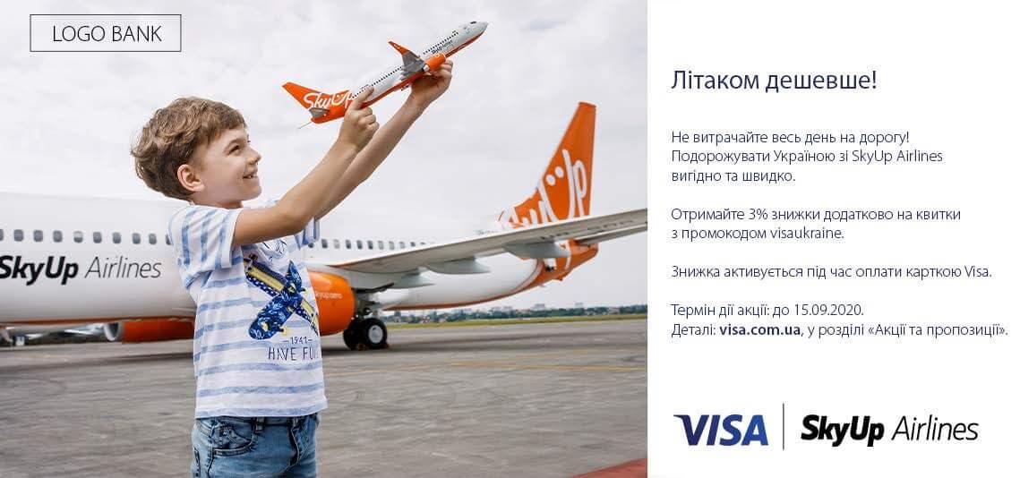 Чудова пропозиція для власників карток Visa від МТБ БАНКу! - фото - mtb.ua