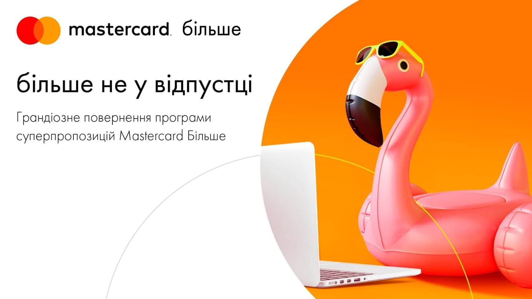 Mastercard Більше повертається з відпустки! - фото - mtb.ua