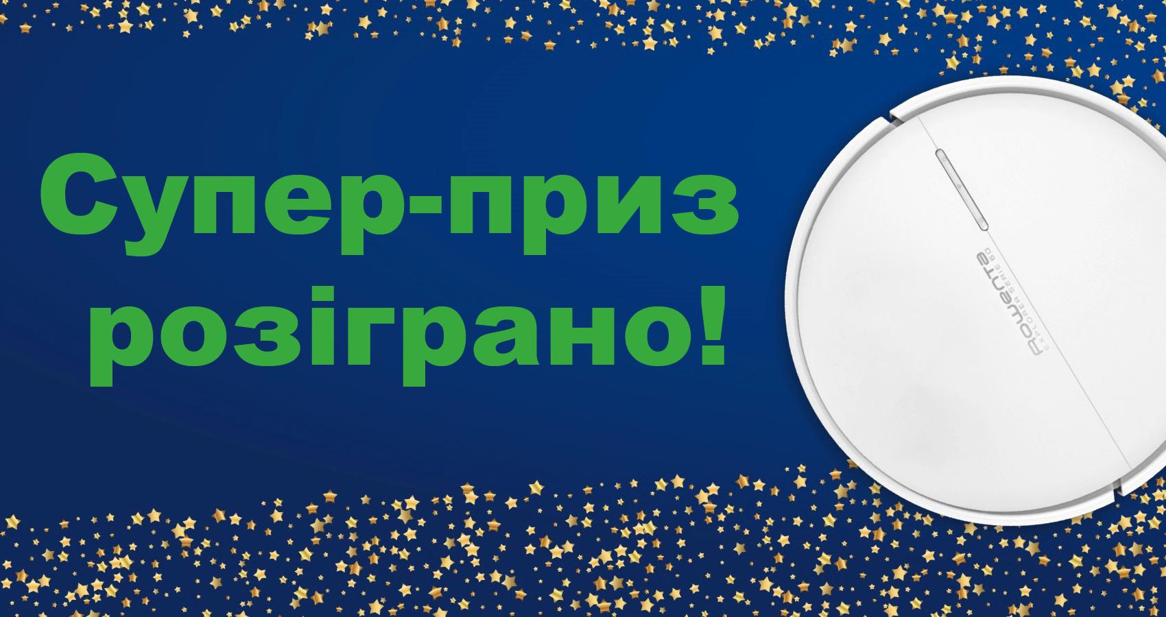 Вітаємо володаря супер-призу! - фото - mtb.ua