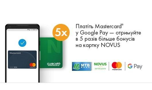Більше вигідних покупок з Mastercard - фото - mtb.ua