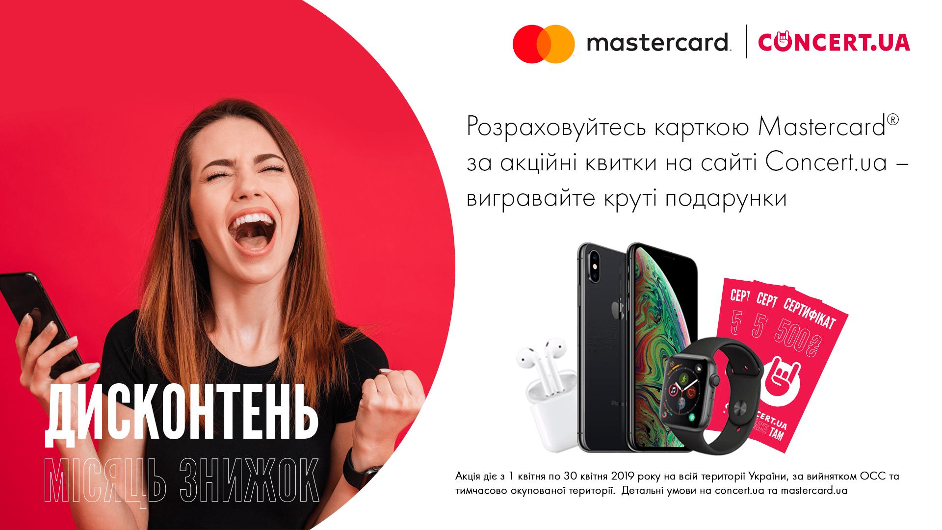 Рассчитывайся карточкой Masterсard® от МТБ БАНКа - фото - mtb.ua