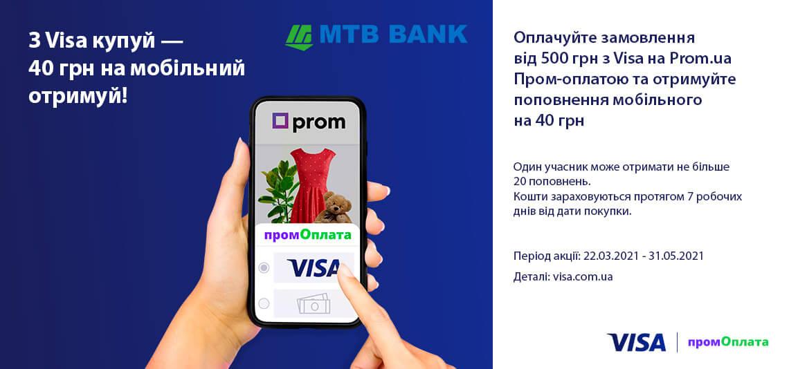 З Visa від МТБ БАНК купуй - 40 грн на мобільний отримуй  - фото - mtb.ua
