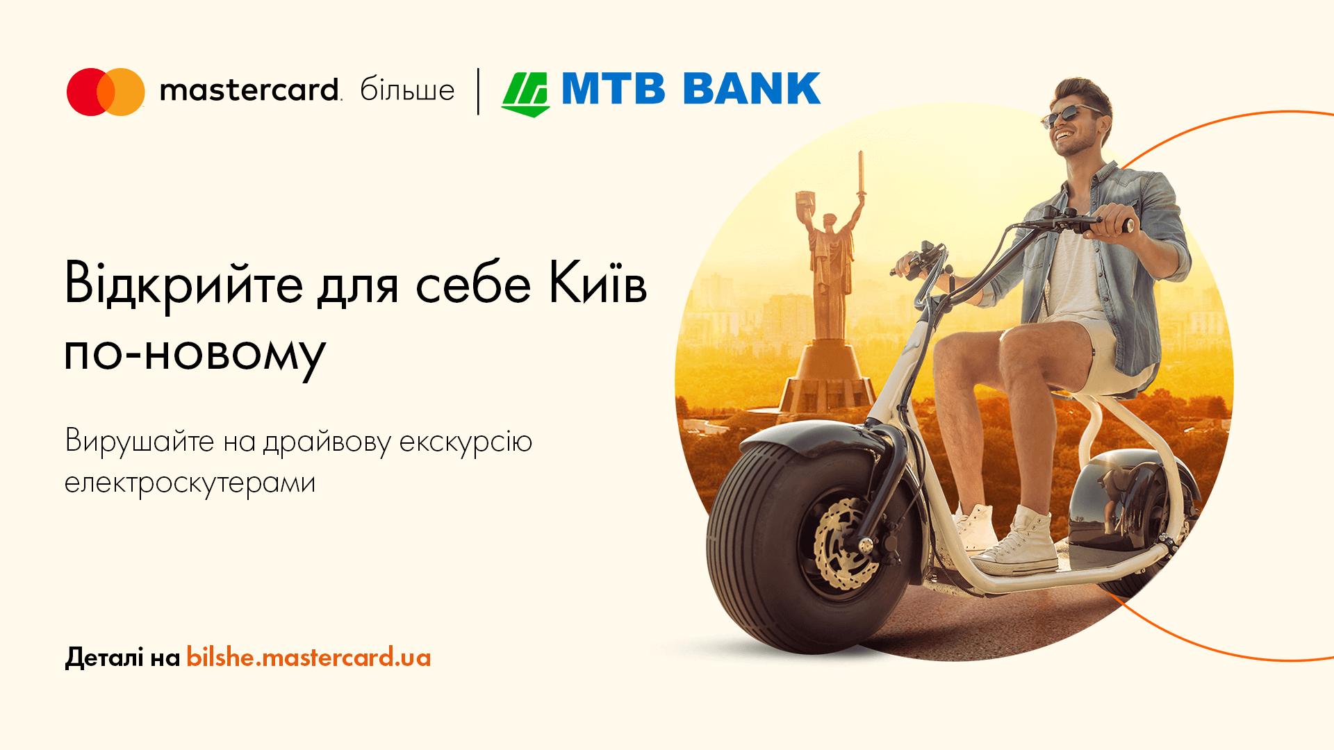 Відкрийте для себе Київ по-новому - фото - mtb.ua