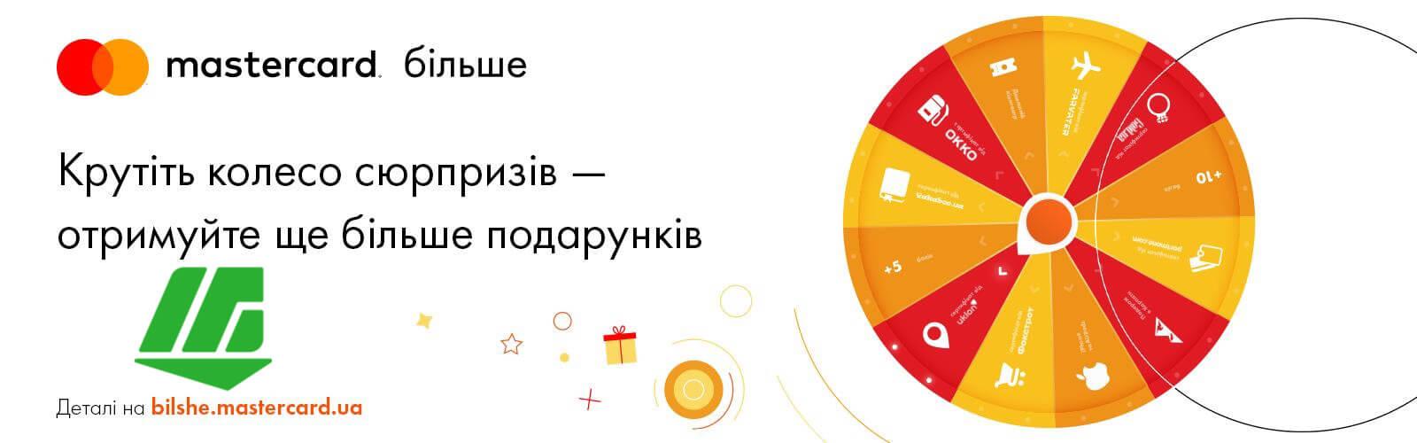 Колесо сюрпризів для власників карт Mastercard від МТБ БАНКу повертається!  - фото - mtb.ua