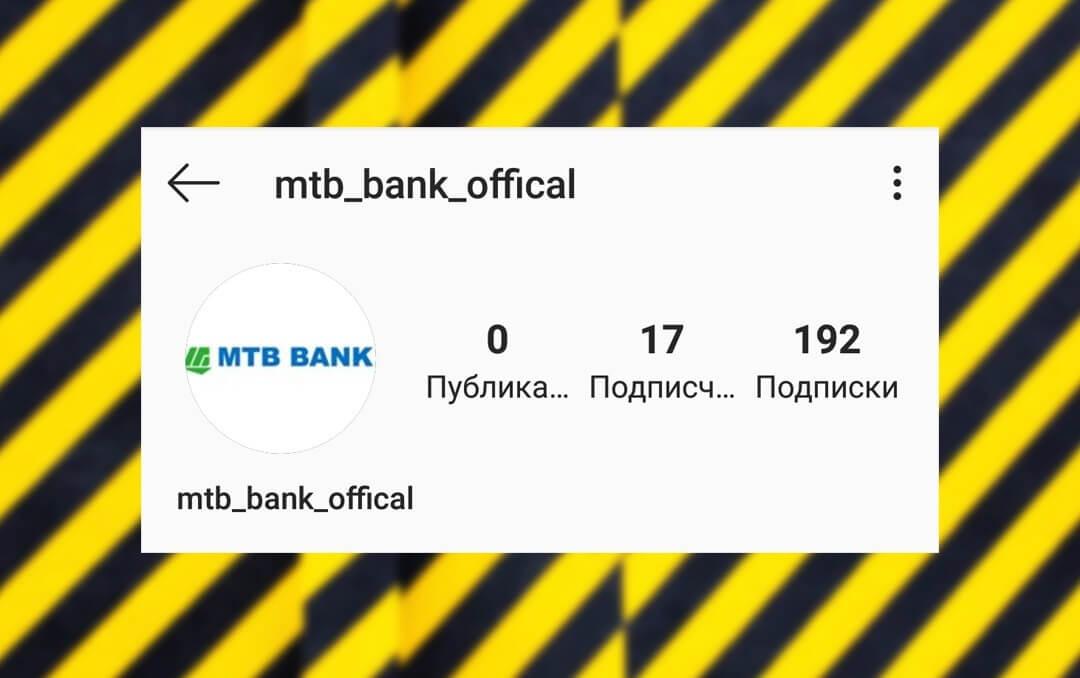 Шановні клієнти! - фото - mtb.ua
