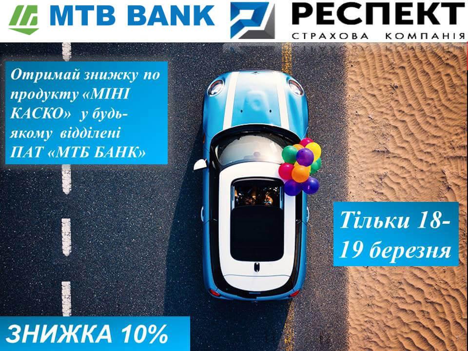 Празднуем Международный день клиента вместе! - фото - mtb.ua