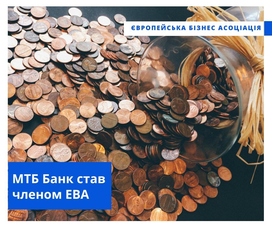 MTB BANK became a member of the European Business Association - photo - mtb.ua