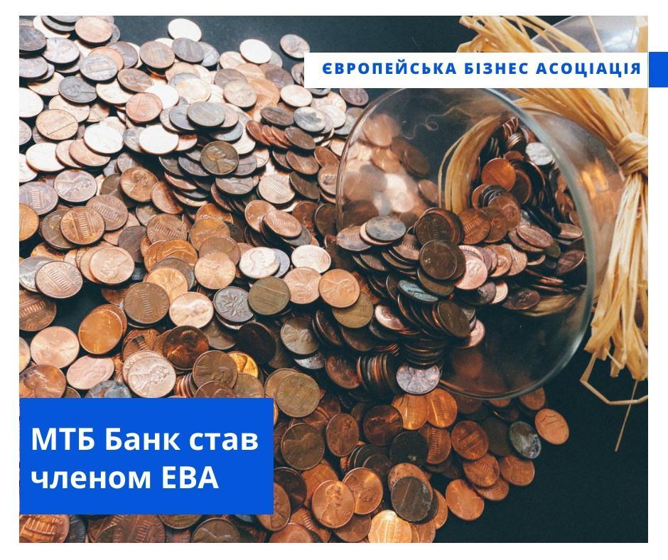 МТБ БАНК став членом European Business Association - фото - mtb.ua