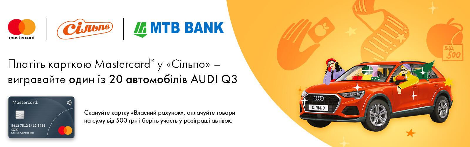 Готові до нової акції від МТБ БАНКу, Mastercard та «Сільпо»? - фото - mtb.ua
