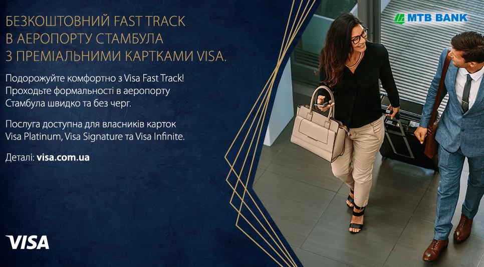 Зробіть свою подорож ще більш комфортною з Visa! - фото - mtb.ua