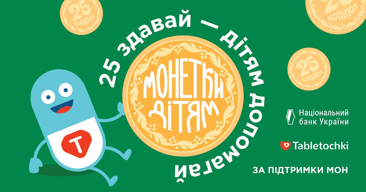МТБ БАНК присоединился к акции «Монетки детям» - фото - mtb.ua