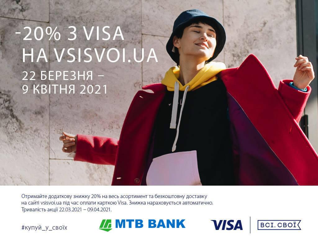Карантин - не привід відмовлятися від улюблених брендів локальних виробників! - фото - mtb.ua