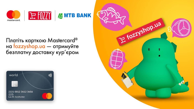 МТБ БАНК с Mastercard предлагает воспользоваться бесплатной доставкой от FOZZY - фото - mtb.ua