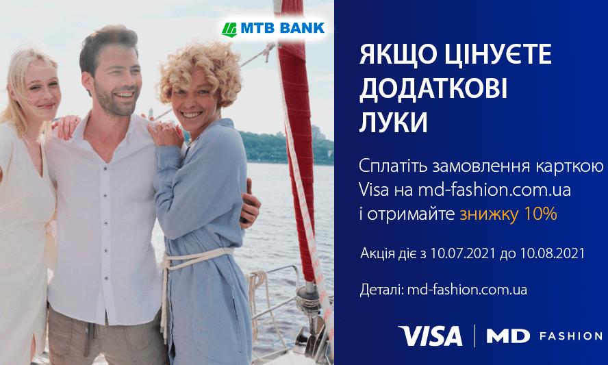 Знижка 10% на MD-Fashion з Visa від МТБ БАНКу - фото - mtb.ua
